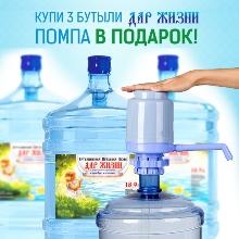 Заказ воды на дом с помпой в подарок 446
